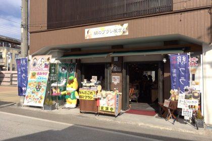 絹のヒロイン Tomioka Silk.Shop